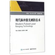 现代脉冲激光测距技术