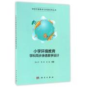 小学环境教育学科同步渗透教学设计/学校环境教育与科普系列丛书