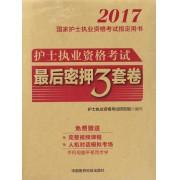 护士执业资格考试最后密押3套卷(2017国家护士执业资格考试指定用书)