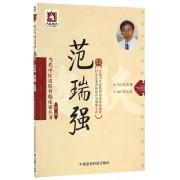 范瑞强/当代中医皮肤科临床家丛书
