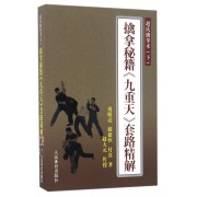 擒拿秘籍九重天套路精解(赵氏擒拿术)