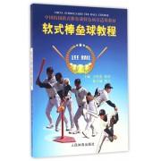 软式棒垒球教程(中国校园软式棒垒球特色项目适用教材)