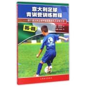 意大利足球青训营训练教程--源于意大利足球甲级联赛教练员训练方法