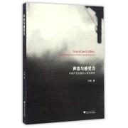 声音与感受力(中国声音实践的人类学研究)