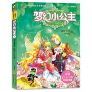 梦幻小公主(花之国度卷7墙壁上的裂缝升级纪念版)