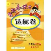 五年级语文(下R最新修订)/黄冈小状元达标卷