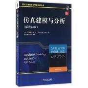 仿真建模与分析(原书第5版)/国外工业控制与智能制造丛书