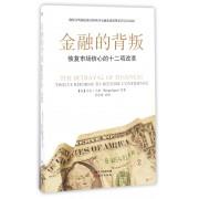 金融的背叛(恢复市场信心的十二项改革)