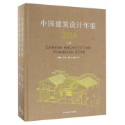 中国建筑设计年鉴(2016上下)(精)