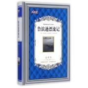 鲁滨逊漂流记(全译本)(精)/大悦读