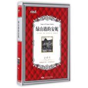 绿山墙的安妮(全译本)(精)/大悦读
