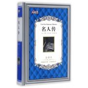 名人传(全译本)(精)/大悦读