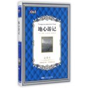 地心游记(全译本)(精)/大悦读