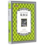 昆虫记(全译本)(精)/大悦读