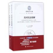 美国宪法精解(上下)/比较法学文库
