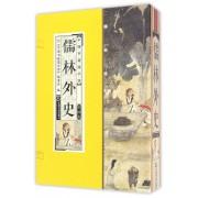 儒林外史(共4册)(精)/中国书籍国学馆