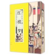 红楼梦(共4册)(精)/中国书籍国学馆
