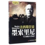 法西斯狂徒(墨索里尼1883-1945)/二战风云人物