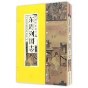 东周列国志(共4册)(精)/中国书籍国学馆