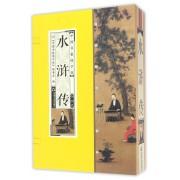 水浒传(共4册)(精)/中国书籍国学馆