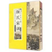 颜氏家训(共4册)(精)/中国书籍国学馆