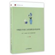 中韩汉字词汇文化发展史对比研究(基于才物谱的汉字词数据库建设)/语言学博士论文文库