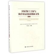 国家领土主权与海洋权益协同创新文集(第2辑)(精)
