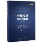 全球反恐立法和政策(原书第2版)
