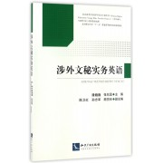涉外文秘实务英语(北京联合大学十二五普通高等教育本科规划教材)