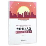 农村留守人员社会工作服务指南/民政社会工作服务指南丛书