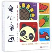 童心童画(共5册)