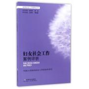 妇女社会工作案例评析/优秀社会工作案例丛书
