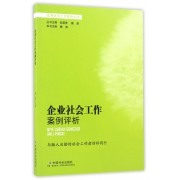 企业社会工作案例评析/优秀社会工作案例丛书
