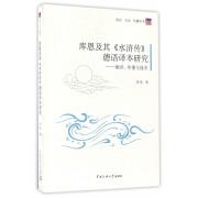 库恩及其水浒传德语译本研究--翻译传播与接受/语言文化传播丛书