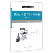 影视作品评论与分析(第2版)/艺术类高考系列丛书