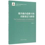 媒介融合趋势下的出版变迁与转型/中国出版产业发展研究丛书