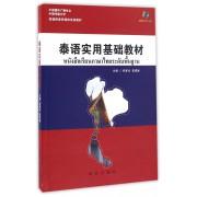 泰语实用基础教材(附光盘中国国际广播电台中国传媒大学非通用语多媒体系列教材)