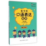 青少年口语表达教程(第6册小学6年级学生适用)