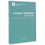 中国出版产业政策研究(社会转型与价值观建构)/中国出版产业发展研究丛书