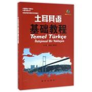 土耳其语基础教程(附光盘中国国际广播电台中国传媒大学非通用语多媒体系列教材)