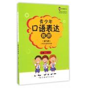 青少年口语表达教程(第5册小学5年级学生适用)