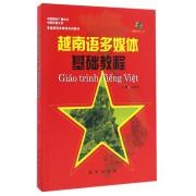 越南语多媒体基础教程(附光盘中国国际广播电台中国传媒大学非通用语多媒体系列教材)