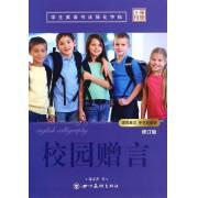 校园赠言(修订版)/学生英语书法强化字帖