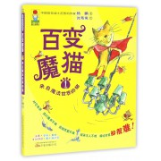 百变魔猫(1来自魔法世界的猫注音全彩美绘)/最幻想系列/最小孩童书
