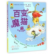 百变魔猫(2宇宙大冒险注音全彩美绘)/最幻想系列/最小孩童书