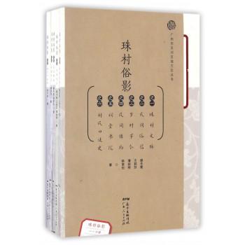 珠村俗影(共6册)