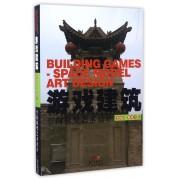 游戏建筑(空间模型艺术设计)