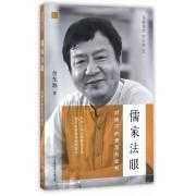 儒家法眼(对诸子的肯定与批判)/东海先生作品集