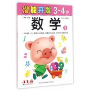 数学(3-4岁1)/潜能开发