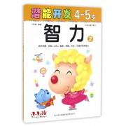 智力(4-5岁2)/潜能开发